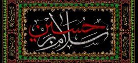 فایل لایه باز کتیبه پرچم دوزی سلام بر حسین (ع)
