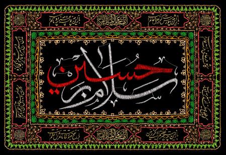 کتیبه پرچم دوزی سلام بر حسین (ع)