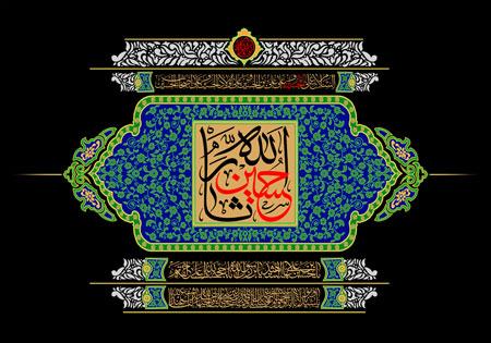 حسین ثار الله