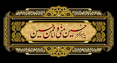 قال رسول الله (ص) حسین منی و انا من حسین