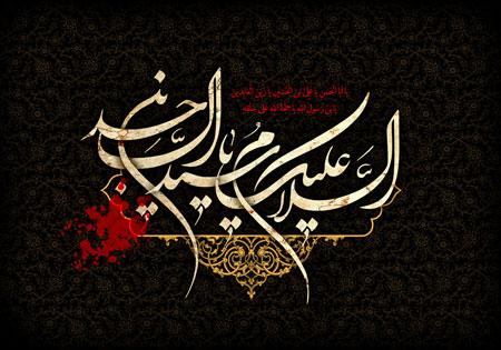 السلام علیک یا سید الساجدین / شهادت امام سجاد (ع)