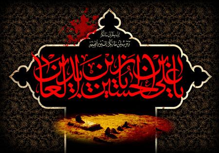 یا علی بن الحسین یا زین العابدین