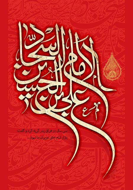 الامام علی بن الحسین السجاد