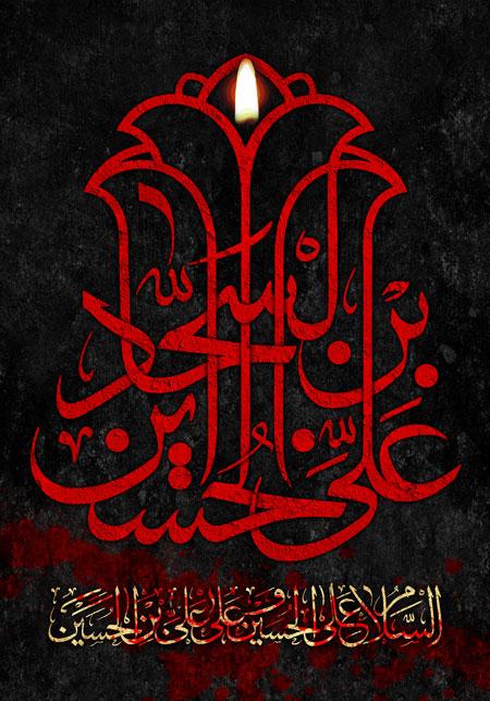 شهادت امام سجاد (ع) / علی بن الحسین السجاد