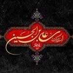 السلام علیک یا علی بن الحسین / شهادت امام سجاد (ع)