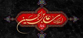 فایل لایه باز تصویر السلام علیک یا علی بن الحسین / شهادت امام سجاد (ع)