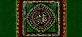 فایل لایه باز تصویر پرچم دوزی نام حضرت فاطمه زهرا (س)