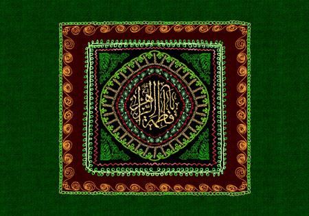 پرچم دوزی نام حضرت فاطمه زهرا (س)