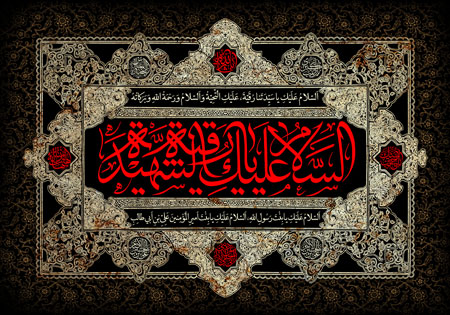 فایل لایه باز تصویر السلام علیک یا رقیه الشهیده 01