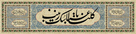 کتیبه محرم / کلنا عباسک یا زینب