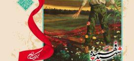 فایل لایه باز تصویر شهید حسین فهمیده
