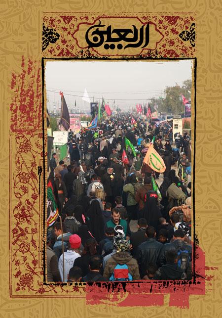 مجموعه نمایشگاهی عکس راهپیمایی اربعینمجموعه نمایشگاهی عکس راهپیمایی اربعین