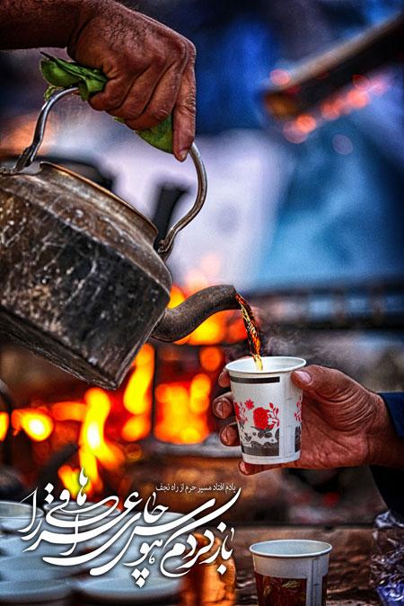 باز کردم هوس چای عراقی ها را