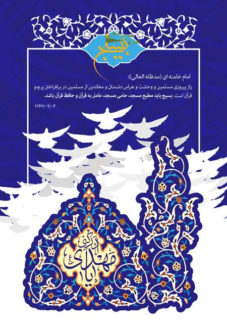 هفته بسیج / بسیج باید مطیع و حامی مسجد باشد