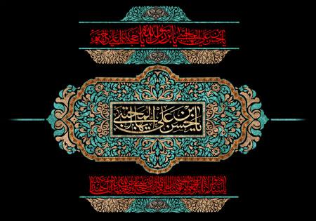 شهادت امام حسن مجتبی (ع) / یا حسن بن علی ایها المجتبی