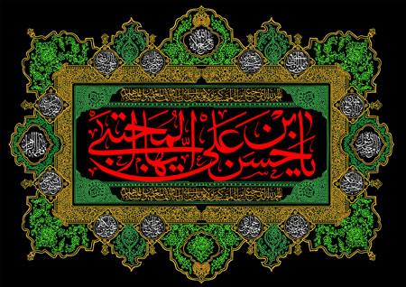 یا حسن بن علی ایها المجتبی / شهادت امام حسن مجتبی (ع)