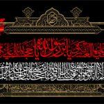 شهادت امام حسن عسکری (ع) / دعای توسل
