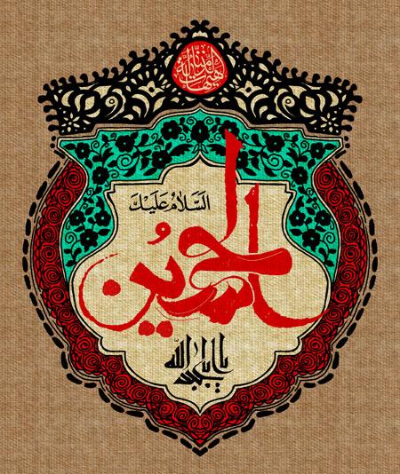 السلام علیک یا اباعبدالله الحسین