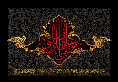 شهادت امام رضا (ع) / یا علی بن موسی الرضا