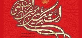 فایل لایه باز تصویر السلام علیک یا علی بن موسی الرضا المرتضی