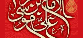 فایل لایه باز تصویر الامام علی بن موسی الرضا / شهادت امام رضا (ع)