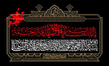 رحلت پیامبر گرامی اسلام (ص) / دعای توسل