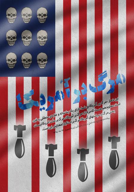 مرگ بر آمریکا / ۱۳ آبان