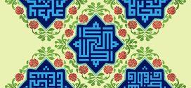 فایل لایه باز تصویر نام مبارک الله و اسامی ۵ تن آل عبا با خط کوفی بنایی