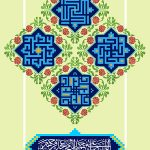 الله جل جلاله، محمد (ص) ، علی (ع) ، فاطمه (س)