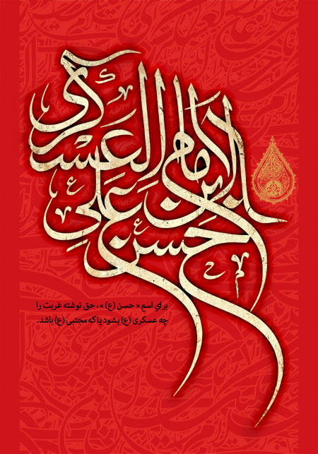 الامام حسن بن علی العسکری