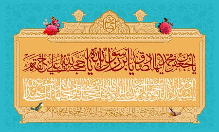 ولادت امام صادق (ع) / دعای توسل