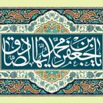 یا جعفر بن محمد ایها الصادق / تولد امام صادق (ع)