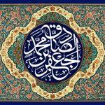 جعفر بن محمد الصادق (ع) / ولادت امام صادق (ع)