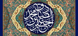 فایل لایه باز تصویر جعفر بن محمد الصادق (ع) / ولادت امام صادق (ع)