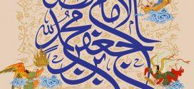 فایل لایه باز تصویر تولد امام صادق (ع) / الامام جعفر بن محمد الصادق