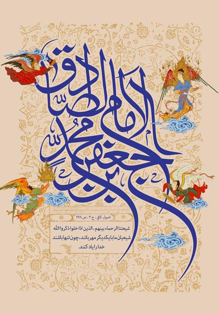 الإمام جعفر بن محمد الصادق