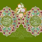 ازدواج حضرت محمد (ص) و حضرت خدیجه (س)