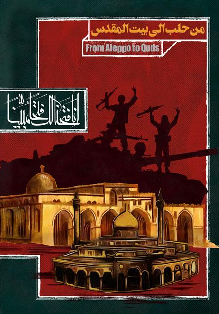 من حلب الی بیت المقدس / حلب آزاد شد