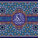 ولادت حضرت عبدالعظیم (ع)