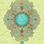 یا سید الکریم / ولادت حضرت عبدالعظیم (ع)