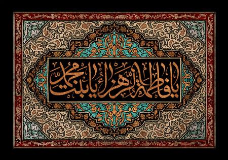 یا فاطمة الزهراء یا بنت محمد / شهادت حضرت فاطمه (س)