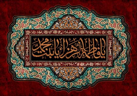 یا فاطمه الزهراء یا بنت محمد