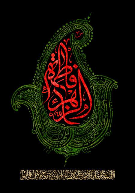 شهادت حضرت زهرا (س) / فاطمه الزهرا (س)