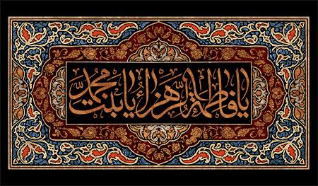 یا فاطمه الزهراء یا بنت محمد / فاطمیه