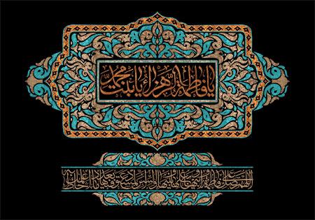 شهادت حضرت فاطمه زهرا (س) / اللهم صل علی فاطمه و ابیها