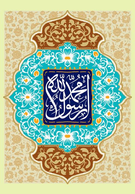 محمد رسول الله / میلاد حضرت محمد (ص)