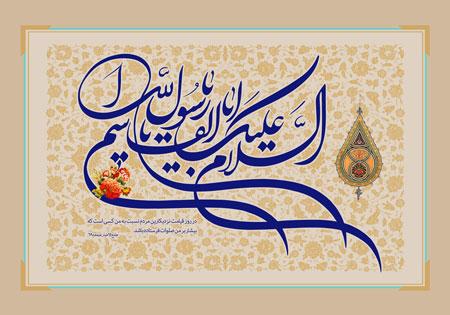 السلام علیک یا اباالقاسم یا رسول الله / میلاد حضرت محمد (ص)