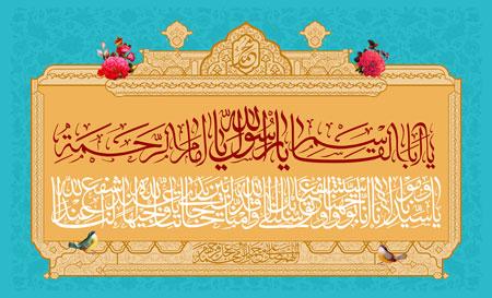 میلاد حضرت محمد (ص) / دعای توسل