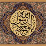 یا محمد رسول الله / تولد پیامبر اکرم (ص)