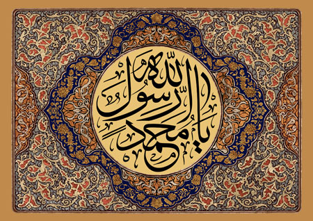 یا محمد رسول الله / تولد اکرم (ص)